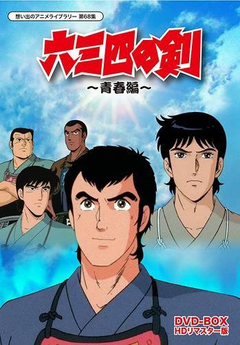 anime manga komik kendo