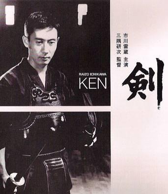 kendo movie ken 1964
